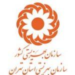 بهزیستی استان تهران