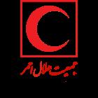 جمعیت هلال احمر جمهوری اسلامی ایران