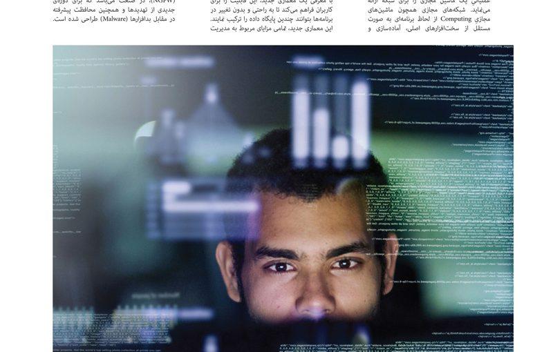 انتشار دومین شماره مجموعه مقالات «دانش، راهکار، توسعه»