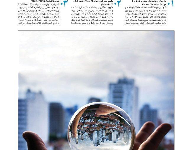انتشار هفتمین شماره مجموعه مقالات «دارت» با محوریت « امنیت و زیرساخت»