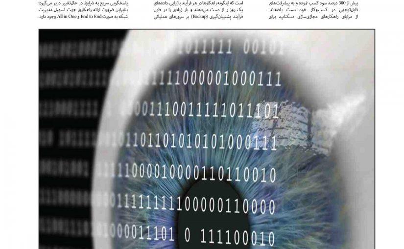 انتشار ششمین شماره مجموعه مقالات «دارت» با محوریت «امنیت و سرویسدهنده»