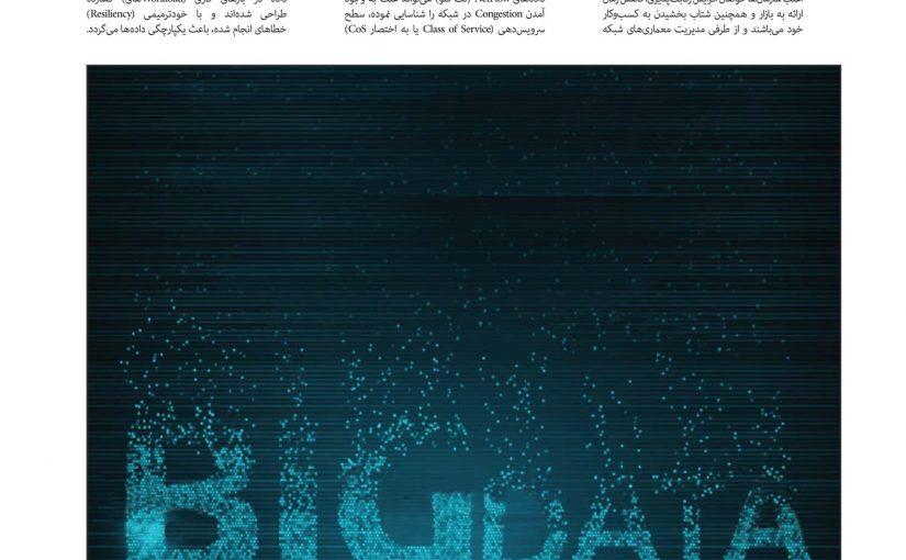 نسخه بهار ۹۷ مجموعه مقالات «دارت» منتشر شد