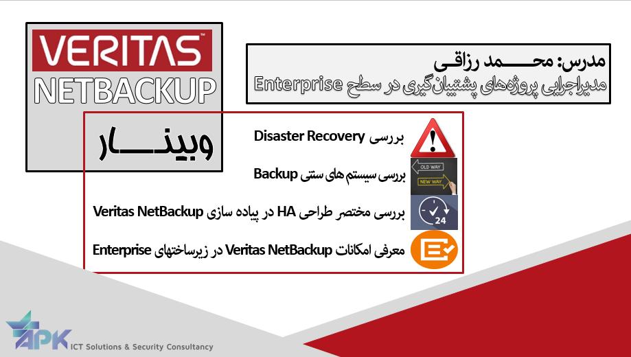 وبینار Veritas NetBackup