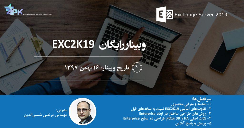 وبینار Exchange 2019