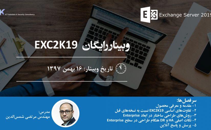 وبینار رایگان Exchange 2019