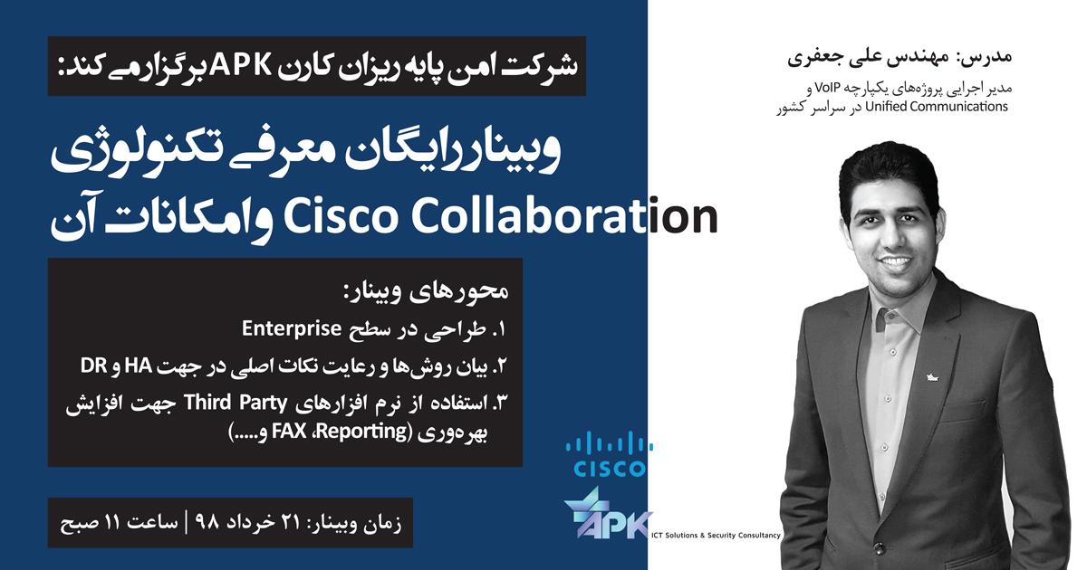 وبینار دوره Cisco Collaboration