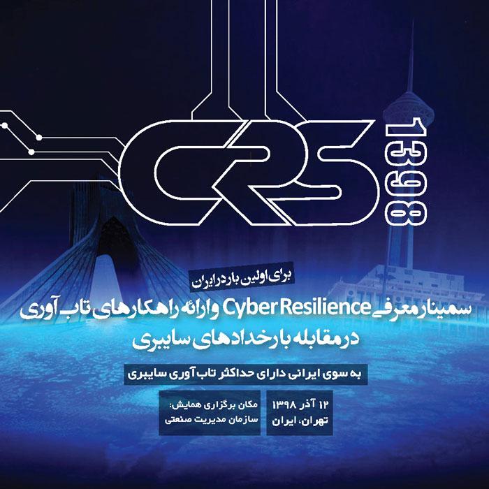 سمینار رایگان Cyber Resilience