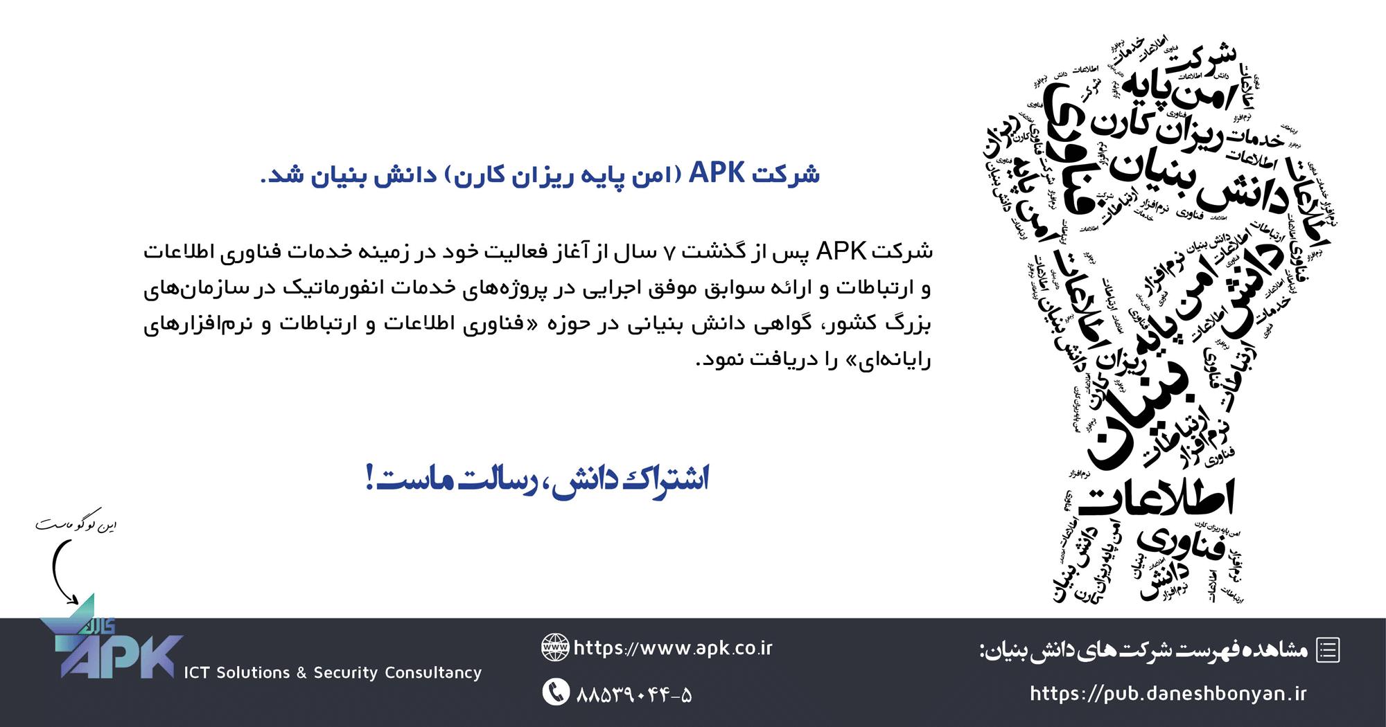 شرکت APK