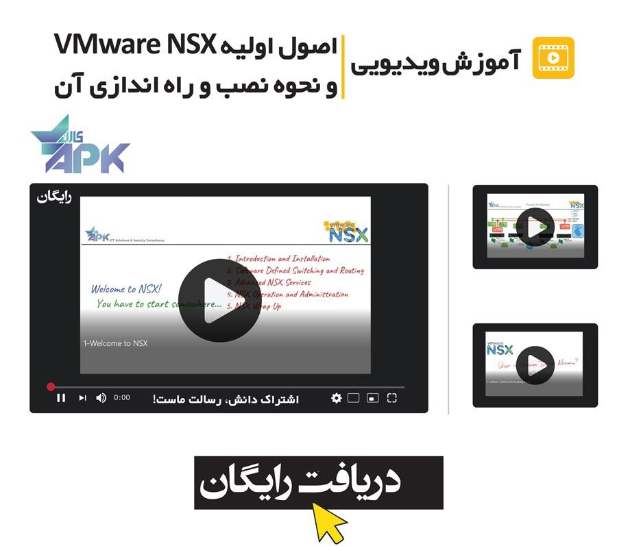 پکیج آموزشی VMware NSX شرکت APK