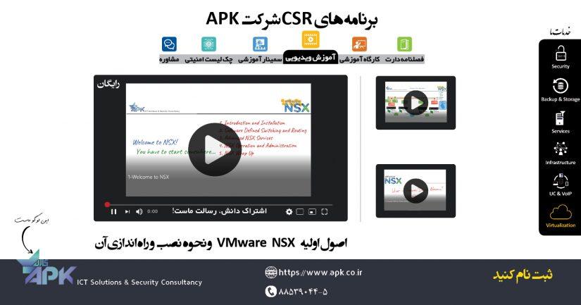 اولین دوره آموزشی VMware NSX به زبان فارسی و با محوریت سرفصلهای آزمون VCP6-NV بر روی سایت بارگذاری شد.