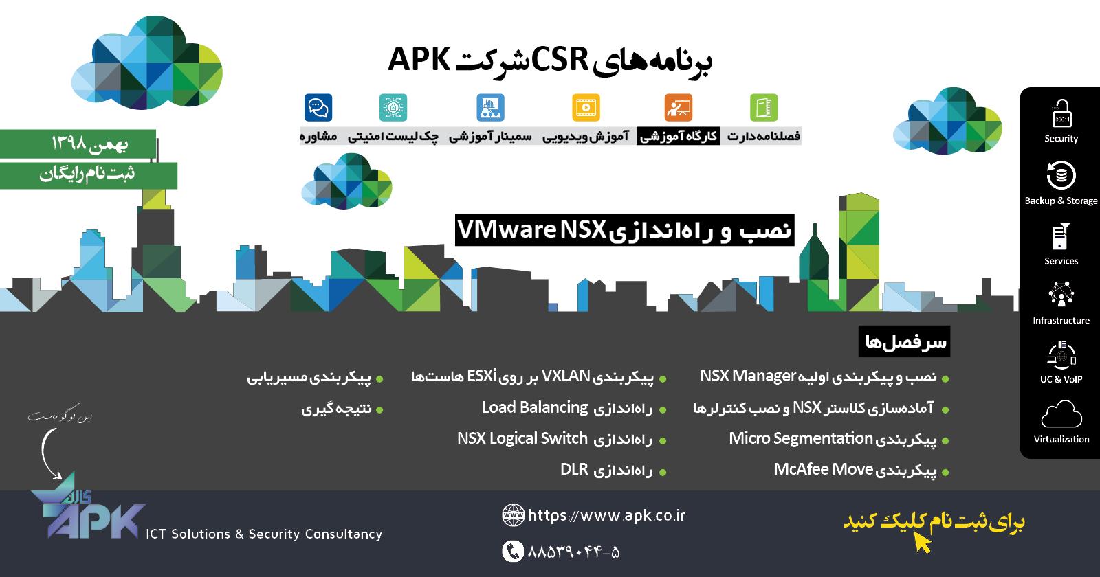 برگزاری کارگاه آموزشی رایگان نصب و راهاندازی VMware NSX