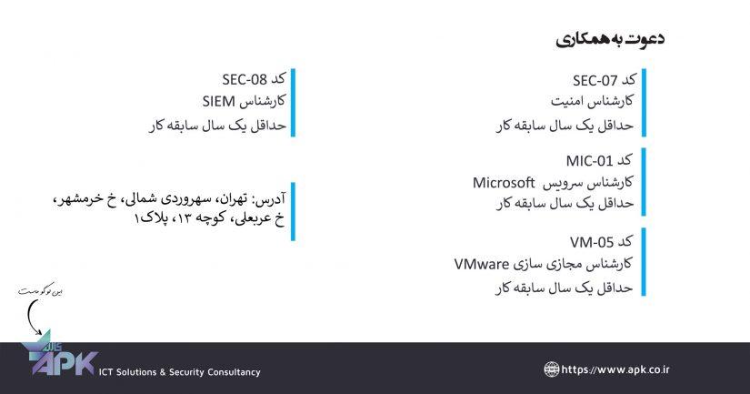 استخدام در 4 ردیف شغلی کارشناس امنیت، Splunk، مجازی سازی و مایکروسافت