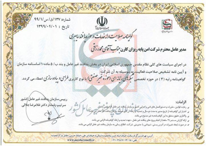 دریافت گواهینامه صلاحیت ارائه خدمات در حوزه پدافند سایبری از سازمان پدافند غیرعامل