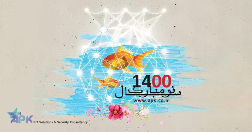 ویدیو تبریک سال ۱۴۰۰